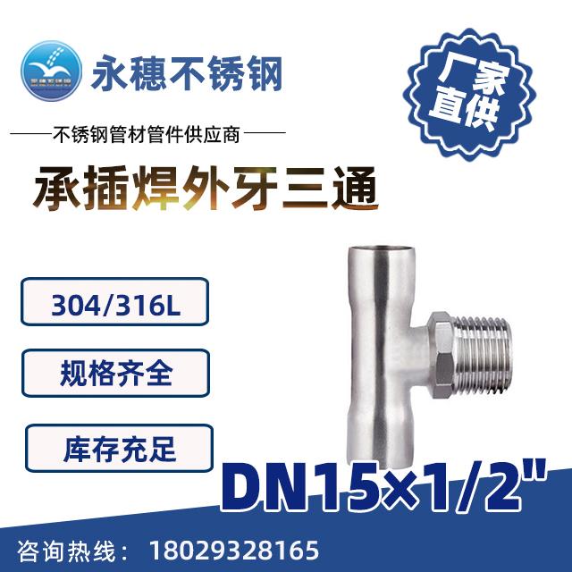 承插焊外牙三通DN15×1/2''