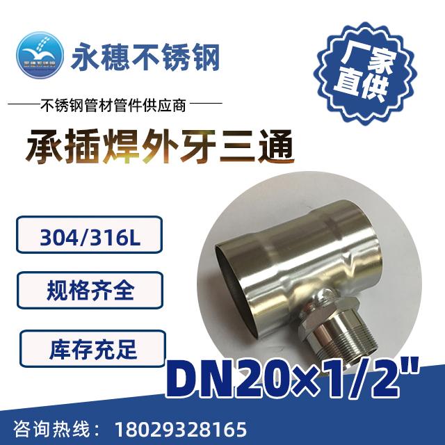 承插焊外牙三通DN20×1/2''