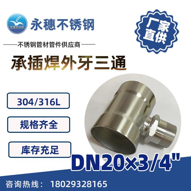 承插焊外牙三通DN20×3/4''