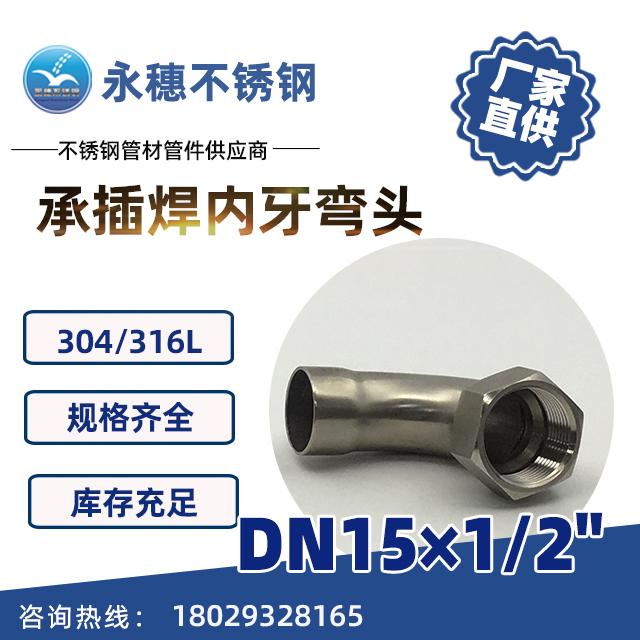 承插焊内牙弯头DN15×1/2''