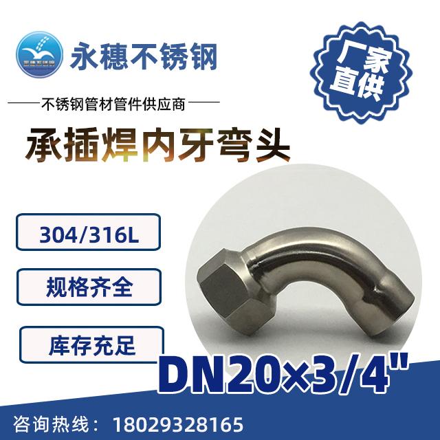 承插焊内牙弯头DN20×3/4''