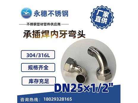 承插焊内牙弯头DN25×1/2''