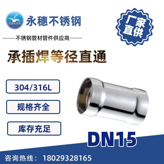 承插焊等径直通DN15