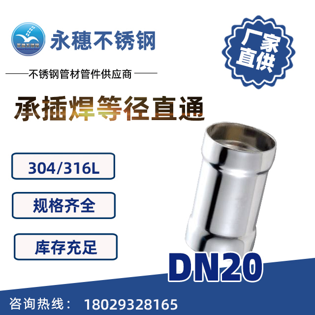 承插焊等径直通DN20