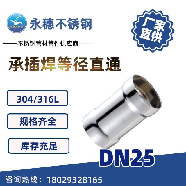 承插焊等径直通DN25