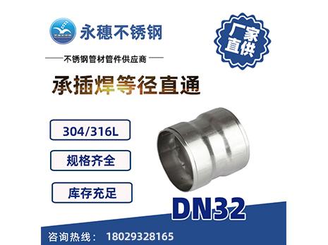 承插焊等径直通DN32