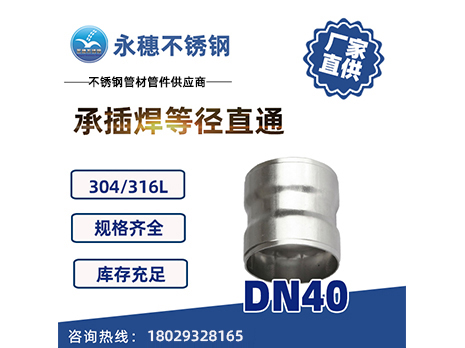 承插焊等径直通DN40