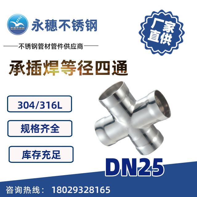 承插焊等径四通DN25