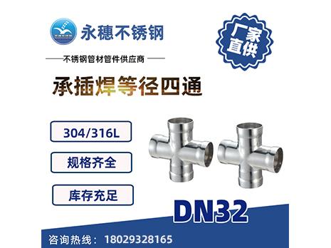 承插焊等径四通DN32