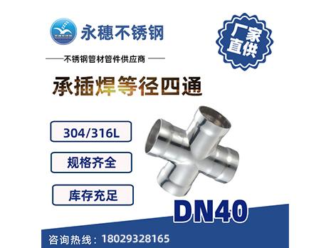 承插焊等径四通DN40