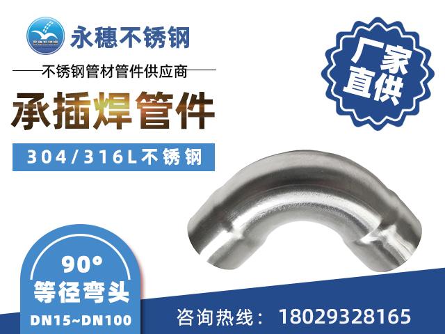 承插焊—90°等径弯头