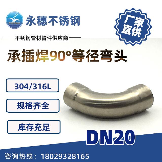 承插焊90°等径弯头DN20