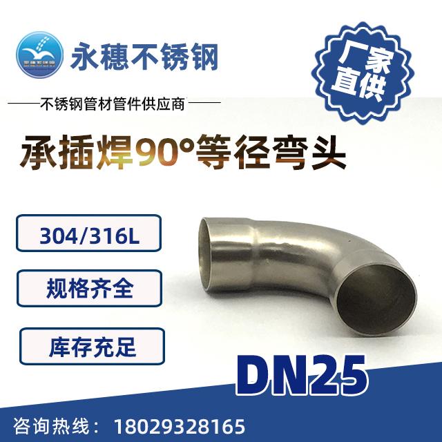 承插焊90°等径弯头DN25