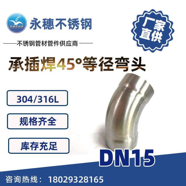 承插焊45°等径弯头DN15