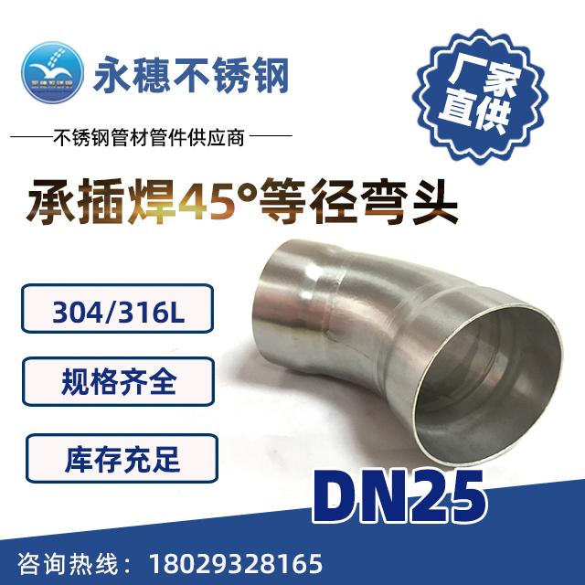 承插焊45°等径弯头DN25