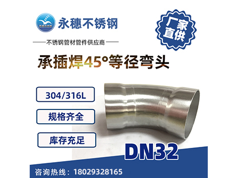 承插焊45°等径弯头DN32