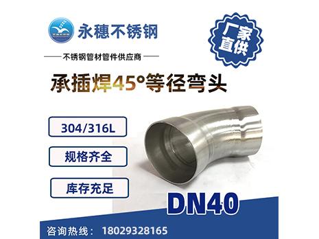 承插焊45°等径弯头DN40