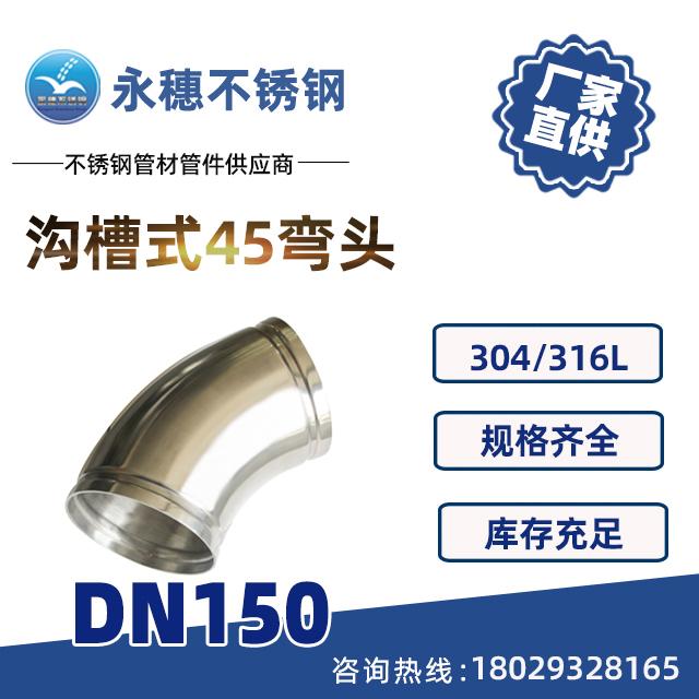 沟槽式45°弯头DN150