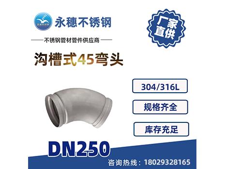 沟槽式45°弯头DN250