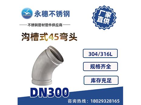 沟槽式45°弯头DN300