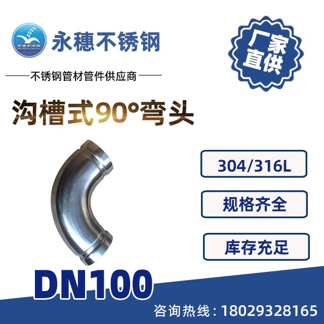 沟槽式90°弯头DN100
