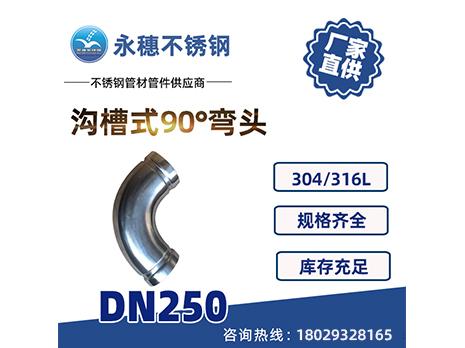 沟槽式90°弯头DN250