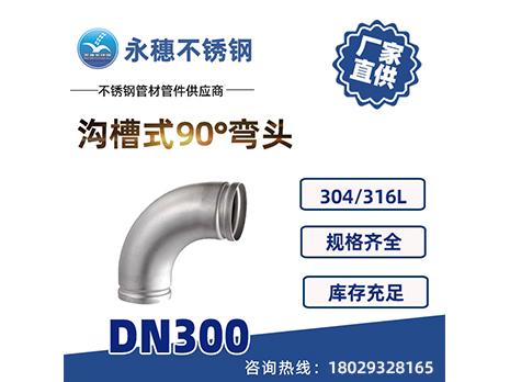 沟槽式90°弯头DN300