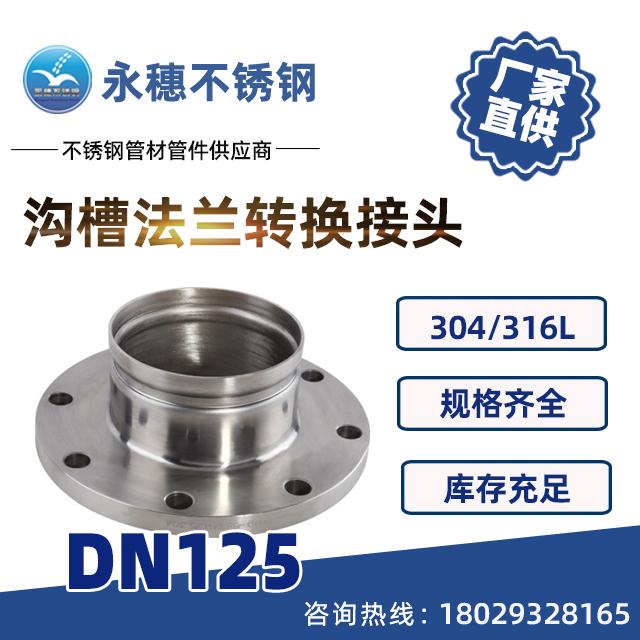 沟槽法兰转换接头DN125