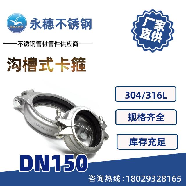 沟槽式卡箍DN150