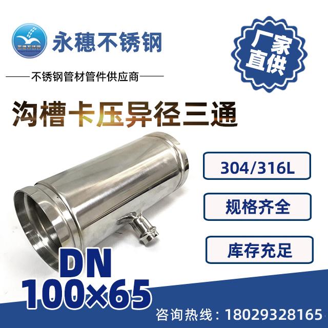 沟槽卡压异径三通DN100×65