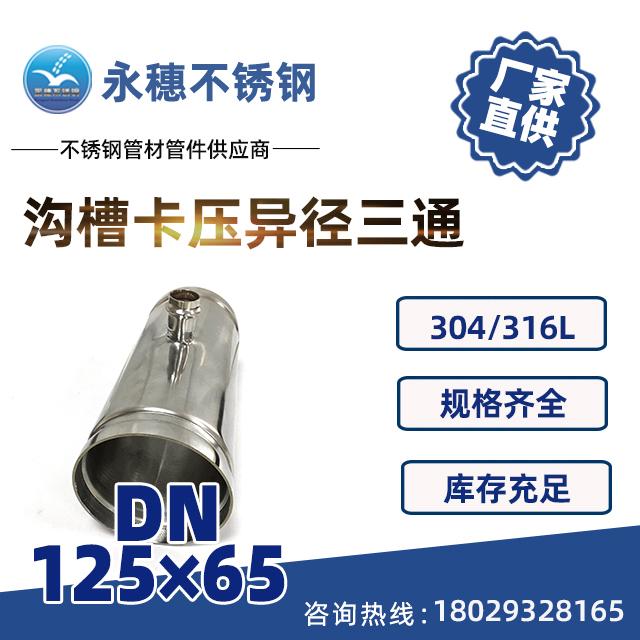 沟槽卡压异径三通DN125×65