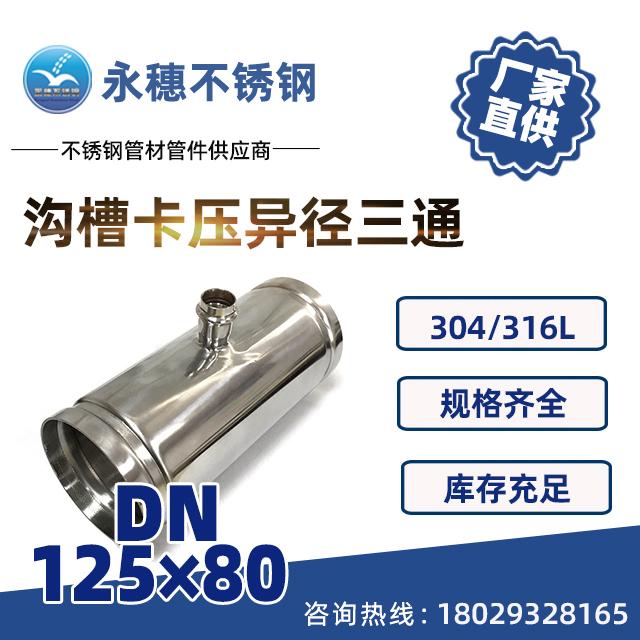 沟槽卡压异径三通DN125×80