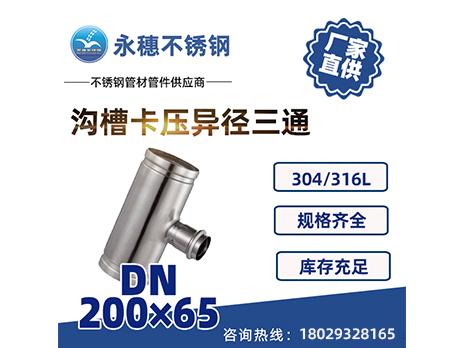 沟槽卡压异径三通DN200×65