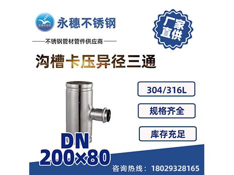 沟槽卡压异径三通DN200×80
