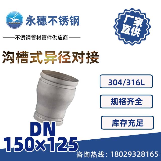 沟槽式异径对接DN150×125