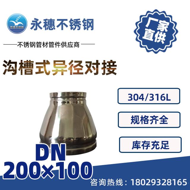 沟槽式异径对接DN200×100