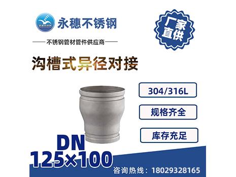 沟槽异径对接DN125×100