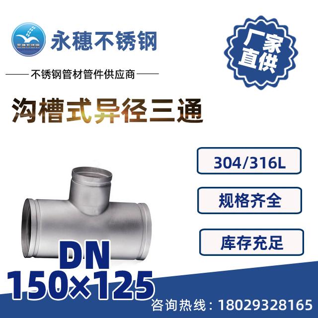 沟槽式异径三通DN150×125