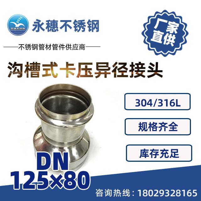 沟槽卡压异径接头DN125×80