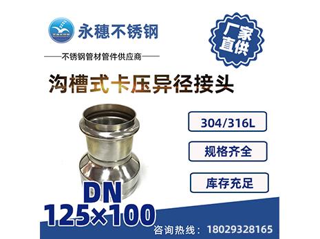 沟槽卡压异径接头DN125×100