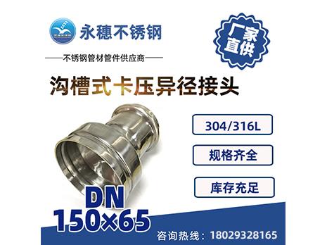 沟槽卡压异径接头DN150×65