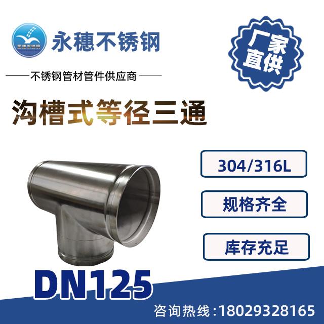沟槽式等径三通DN125