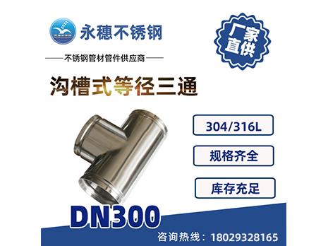 沟槽式等径三通DN300