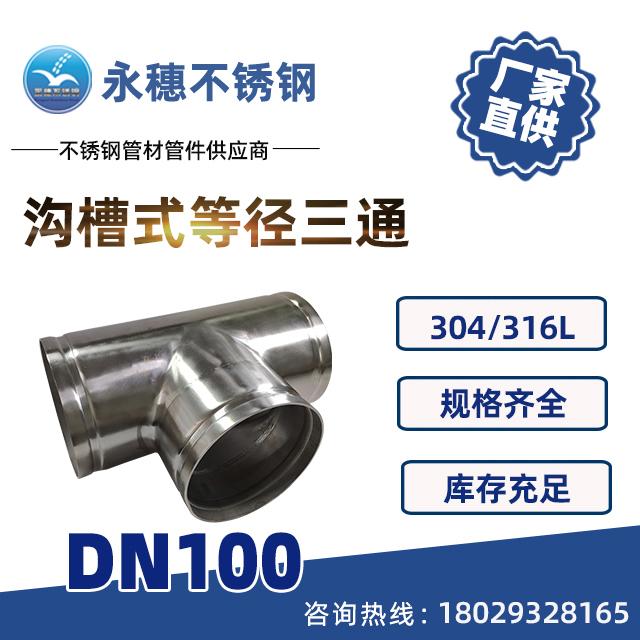沟槽式等径三通DN100