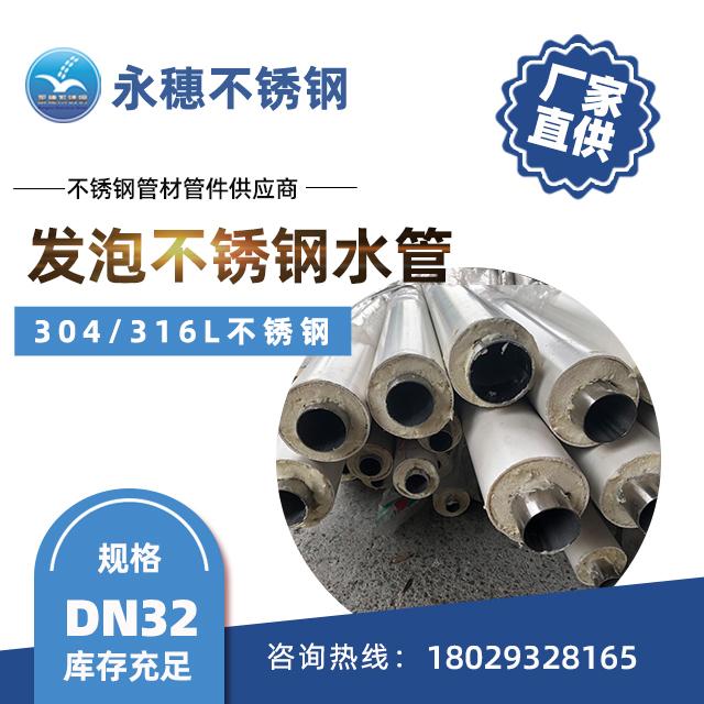 发泡不锈钢水管DN32