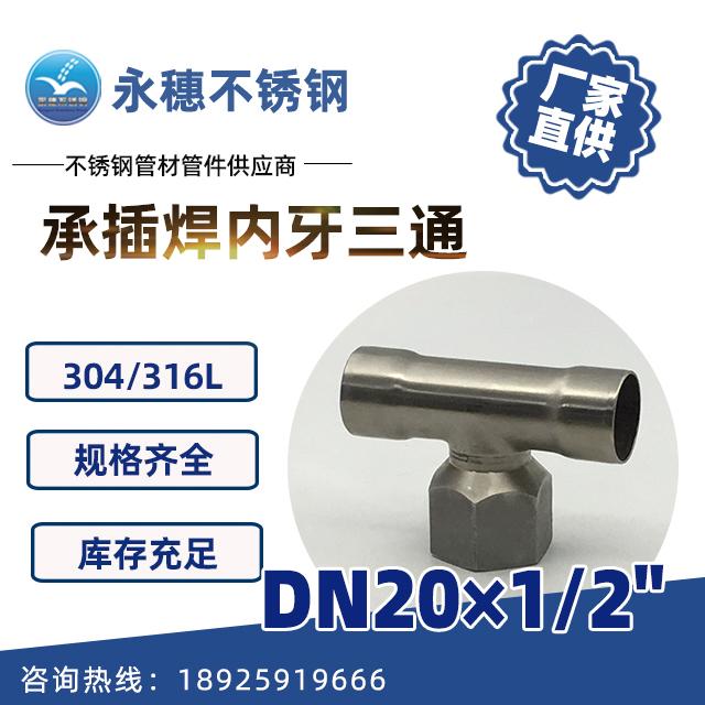 承插焊内牙三通DN20×1-2