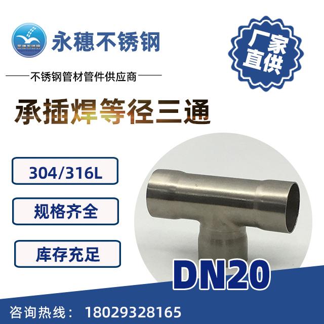 承插焊等径三通DN20