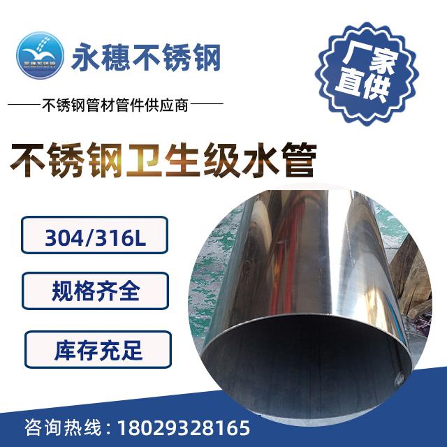 不锈钢卫生级水管
