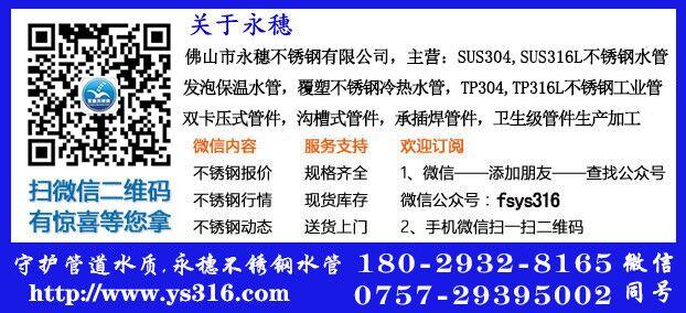 霍嘉欣-佛山市永穗不锈钢有限公司联系方式
