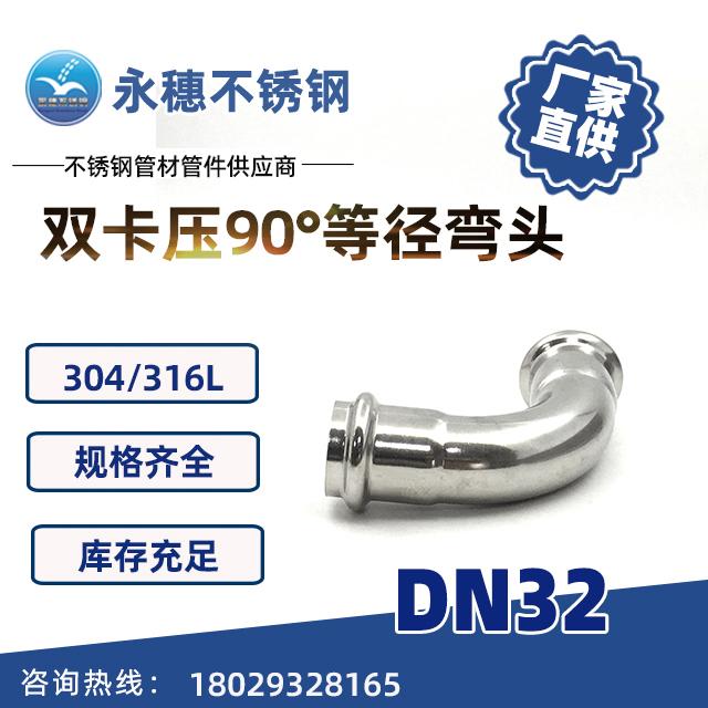 双卡压90°等径弯头DN32